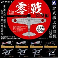 1/144Scale 零式艦上戦闘機 21型編 ZERO FIGHTER 全8種セット 零戦 青島文化教材社 ガチャポン