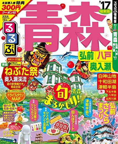 るるぶ青森 弘前 八戸 奥入瀬'17 (国内シリーズ)