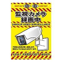 ミキロコス ドロボー対策 不法投棄対策看板 カメラ No.K-013