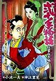 弐十手物語 紅葉血手編 (キングシリーズ 漫画スーパーワイド)