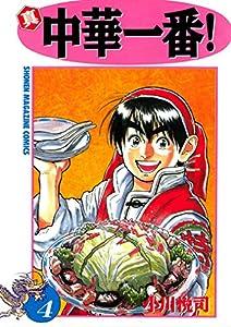 真・中華一番!(4) (週刊少年マガジンコミックス)