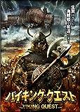 バイキング・クエスト [DVD]
