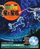 星と星座 (講談社の動く図鑑MOVE)