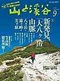 山と溪谷 2013年 9月号 [雑誌]