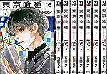 東京喰種 トーキョーグール:re 1-8巻セット (ヤングジャンプコミックス) [コミック] [Sep 01, 2016] [コミック] [Sep 01,...