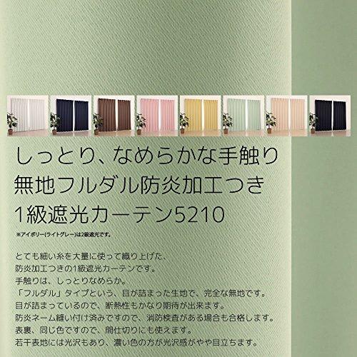 1級遮光カーテン防炎加工つき 無地フルダル 5210ローズ 巾100x高178cm2枚組 100×178 在庫品