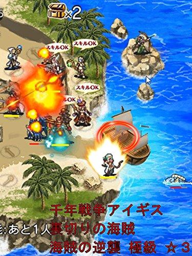 ビデオクリップ: 千年戦争アイギス 裏切りの海賊 海賊の逆襲 極級 ☆3