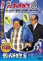 釣りバカ日誌 8 [DVD]