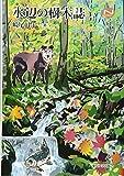 「水辺の樹木誌 (Natural History Series)」販売ページヘ