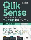 Qlik Senseユーザーのためのデータ分析実践バイブル [Qlik Japan公認]