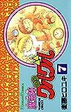魔法陣グルグル 7巻 (デジタル版ガンガンコミックス)