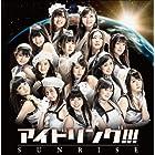 サンライズ(スタンダードエディション)(DVD付)