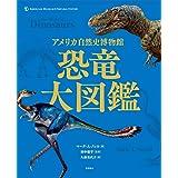 アメリカ自然史博物館 恐竜大図鑑