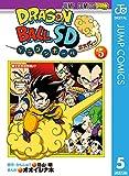 ドラゴンボールSD 5 (ジャンプコミックスDIGITAL)