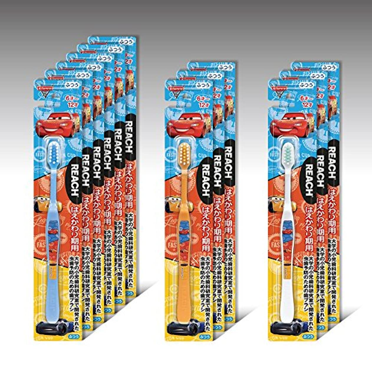 ヘビ力強い振幅リーチキッズ ディズニーカーズ はえかわり期用(6~12才) 12本セット
