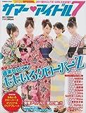 サマー・アイドル7 2011 SUMMER 巻頭特集:ももいろクローバーZ/NMB48/ぱすぽ☆/Buo (ロマンアルバム)