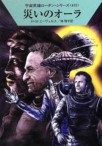 災いのオーラ (ハヤカワ文庫 SF ロ 1-433 宇宙英雄ローダン・シリーズ 433)の詳細を見る