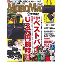 MonoMax(モノマックス) 2016年 11 月号