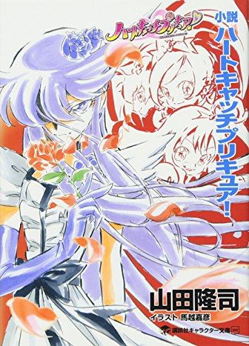 小説 ハートキャッチプリキュア! (講談社キャラクター文庫)の詳細を見る
