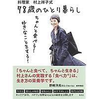 料理家 村上祥子式 78歳のひとり暮らし ちゃんと食べる! 好きなことをする!