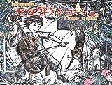 セロ弾きのゴーシュ (宮沢賢治版画絵本 1)