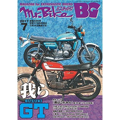 Mr.Bike BG (ミスター・バイク バイヤーズガイド) 2017年7月号 [雑誌]