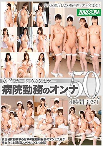 女医・ナース・カウンセラー病院勤務のオンナ50人4時間BEST / BAZOOKA(バズーカ) [DVD]