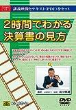 DVD>2時間でわかる決算書の見方 (<DVD>)
