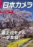 日本カメラ 2016年 03 月号