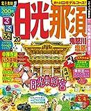 るるぶ日光 那須 鬼怒川 塩原'20 (るるぶ情報版地域)