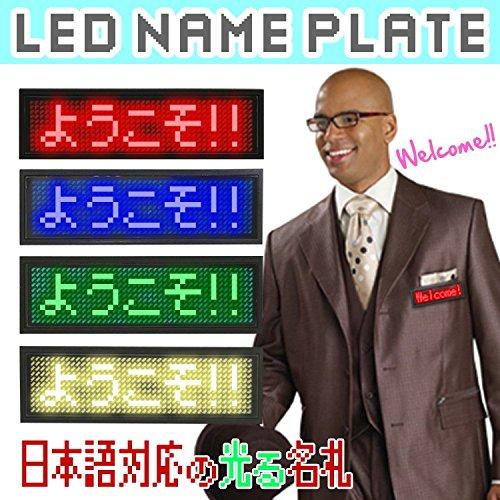 LEDネームプレート 光る名札 LED電光掲示板 展示品 展...