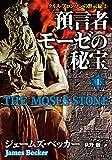 クリス・ブロンソンの黙示録2 預言者モーゼの秘宝 上 (竹書房文庫)