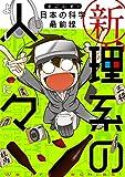新理系の人々 すごいぞ! 日本の科学 最前線 (中経☆コミックス)