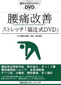 脊柱管狭窄症 坐骨神経痛 椎間板ヘルニア 分離症 すべり症 腰痛 たった5分ですぐラクになる方法 ストレッチDVD- 腰痛改善ストレッチ「福辻式DVD」
