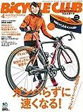 今月の自転車雑誌 2017年2月