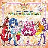 キラキラ☆プリキュアアラモードオリジナルサウンドトラック(2)
