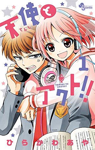 天使とアクト!! 1 (少年サンデーコミックス)