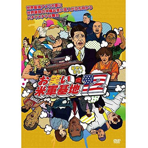 DVD 『基地を笑え!お笑い米軍基地 Vol.12』