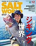 SALT WORLD(ソルトワールド) 2017年12月号 Vol.127[雑誌]