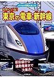 たのしいな!東京の電車・新幹線―新幹線から通勤電車まで大集合! (のりもの写真えほん)