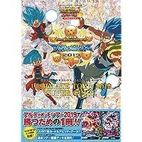 スーパードラゴンボールヒーローズ ULTIMATE TOUR 2019 SUPER GUIDE (Vジャンプブックス(書籍))