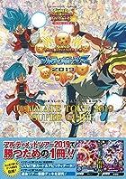 スーパードラゴンボールヒーローズ ULTIMATE TOUR 2019 SUPER GUIDE 第02巻