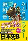 みんなのセンター教科書 日本史B[改訂版]