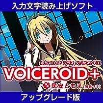 VOICEROID+ 民安ともえ アップグレード版 [ダウンロード]