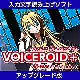 VOICEROID+ 民安ともえ アップグレード版 ダウンロード版