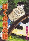 ぼくの村の話 (3) (モーニングKC (323))
