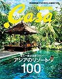 Casa BRUTUS (カーサ ブルータス) 2016年 9月号 [アジアのリゾート 100] [雑誌]