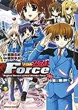 魔法戦記リリカルなのはForce(5)<魔法戦記リリカルなのはForce> (角川コミックス・エース)
