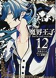 魔界王子devils and realist 12 (IDコミックス ZERO-SUMコミックス)