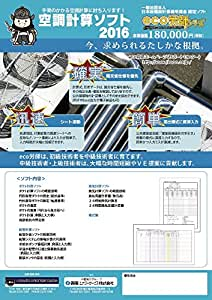 eco労師 2016 空調設備